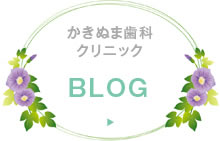 かきぬま歯科STAFF BLOG