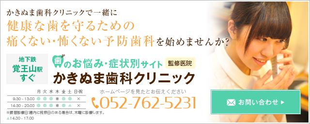かきぬま歯科クリニック 052-762-5231